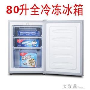 80L/120L全冷凍冰箱迷你單門家用立式冷凍箱小型抽屜式小冰箱igo   檸檬衣舍