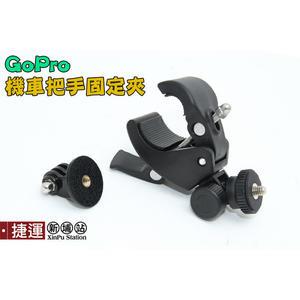 GOPRO機車自行單車把手快拆相機固定支架夾