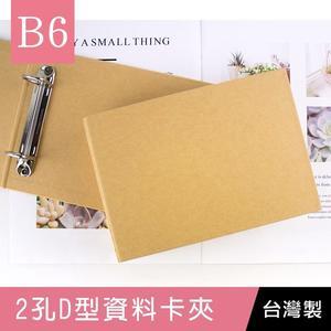 珠友 NP-61601 B6/32K 2孔D型資料卡夾/文件資料收納/空夾-原色牛皮