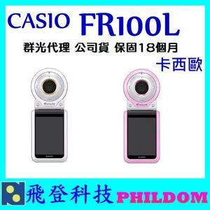 贈32G記憶卡 原廠皮套 CASIO EX-FR100L FR100L 運動 相機 白色 保固18個月 FR100 可參考