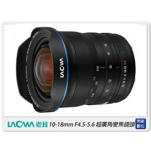 回函送支架+減光鏡~ LAOWA 老蛙 10-18mm F4.5-5.6 超廣角(公司貨)SONY 全幅用 A7 A7III