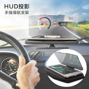 HUD 車用 手機導航支架【AD0033】導航支架 手機架 GPS 手機投影 手機 導航 iphone 安卓