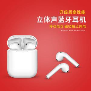 【PB51】i9S-TWS藍牙耳機 立體聲 無線 雙耳 藍牙耳機 iPhone OPPO 三星 華為 入耳式耳機 便攜式