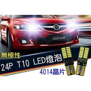 BOSITE 高功率 T10 無極性 4014 SMD LED 燈泡 24晶 兩顆入 雙面 小炸彈 小燈 閱讀燈 門邊