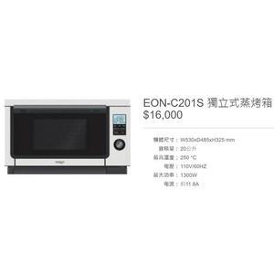 【甄禾家電】 SVAGO 櫻花進口 EON-C201S 獨立式蒸烤箱 20公升 精品廚房配備
