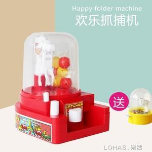 兒童迷你抓捕抓夾機糖果娃娃扭蛋機公仔益智玩具投幣器抖音同款 樂活生活館