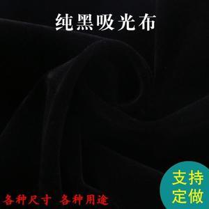 純黑吸光布黑絨布植絨布拍攝攝影照相背景布道具純色拍照布不反光【快速出貨】