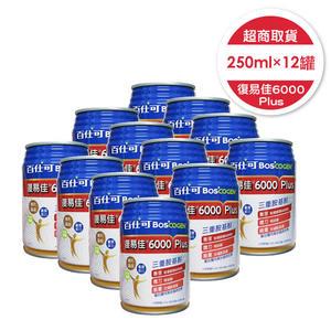 專品藥局 (新) 百仕可 BOSCOGEN 復易佳6000 Plus 營養素 12罐 (添加麩醯胺酸6000毫克)【2011315】
