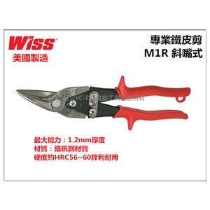 【台北益昌】正品美國製 WISS M1R 斜嘴式 專業鐵皮剪 浪板剪 美國工業特殊鋼製造 輕鋼架