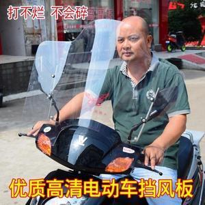 踏板機車前擋風板電動車擋雨擋風鏡