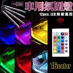 ♢Just-Play 捷仕特♢ RGB炫彩16色無線遙控車用氛圍燈 一拖四LED燈條