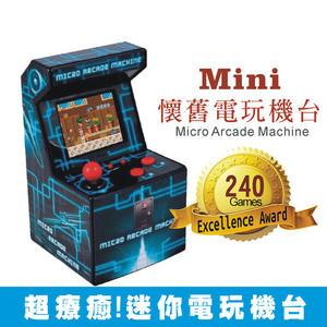 限時特價↘迷你復古街機 Mini懷舊復古電玩機台 微型遊戲機 內置240款經典遊戲 掌上型遊樂器