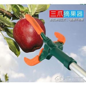 三爪 摘果器柿子桃子石榴蘋果高空剪高空采摘器摘果器  居樂坊生活館YYJ