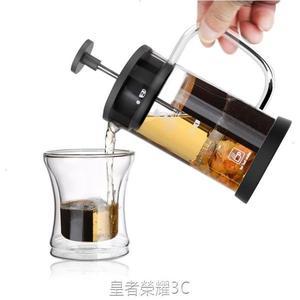 泰摩 法壓壺咖啡壺 雙層濾網 法式家用咖啡機 手沖過濾杯 沖茶器 皇者榮耀