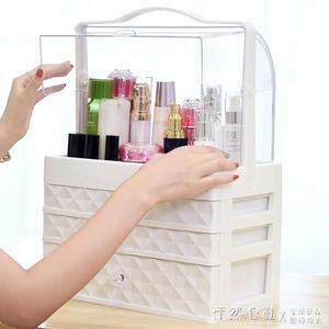 網紅化妝品收納盒透明防塵抽屜式壓克力護膚品桌面梳妝台整理箱架【怦然心動】