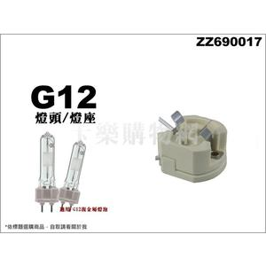 G12 燈座 燈頭 適用 CDM-T HCI-T_ ZZ690017