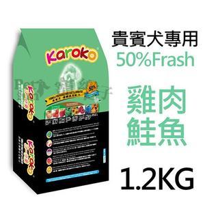 [寵樂子]《KAROKO》貴賓犬專用 雞肉鮭魚配方 1.2KG (亮毛配方) / 狗飼料