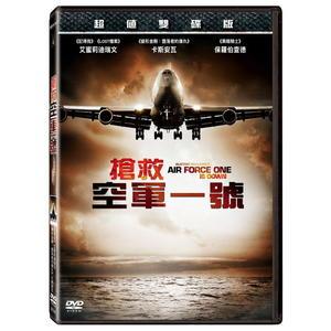 搶救空軍一號 雙碟版 DVD  Air force one is down (音樂影片購)