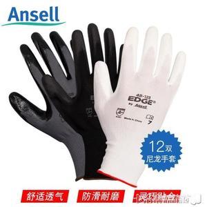 手套 ANSELL安思爾耐磨防滑手套PU丁腈涂層浸掌滌綸透氣勞保防護手套 免運