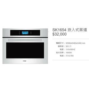 【甄禾家電】SVAGO 櫻花進口 SK1654 崁入式蒸爐 30公升 精品廚房配備