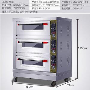 烤箱特繽商用電烤箱三層三盤數顯定時大容量大型面包披薩烤箱烘焙烤箱 全館免運 220v igo