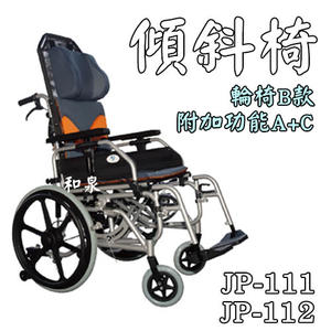 輪椅 傾斜型 特製 B款 附加功能A+C 空中傾倒 健鵬 JP-111/JP-112