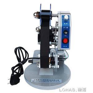 打碼機打生產日期仿噴碼機直熱式手動鋼印打碼器 220V NMS 樂活生活館