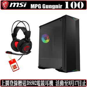 [地瓜球@] 微星 MSI MPG Gungnir 100 電腦 機殼 電競 水冷 ARGB 個性化 LOGO