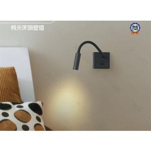 【燈王的店】舞光 LED 3W 柯夫床頭壁燈 ☆ LED26010-BK