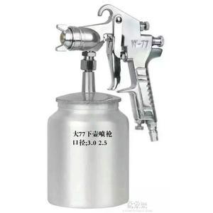 噴搶w77噴漆槍下壺配件3.0口徑噴漆槍f75罐 乳膠漆 噴膠槍71罐YYS      易家樂
