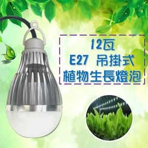 吊掛式植物生長燈 12W / 12瓦 E27 LED植物燈
