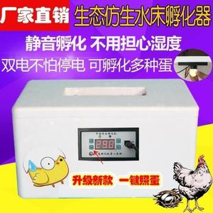 孵蛋機 中信孵化機全自動家用型小雞小型鳥蛋孵化器水床孵蛋器鴿子孵化箱 野外之家DF