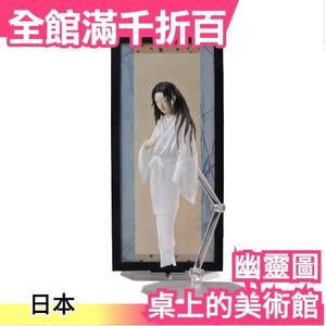 日版 Figma 桌上美術館 圓山應舉作 幽靈圖 FREEing 可動雕像【小福部屋】