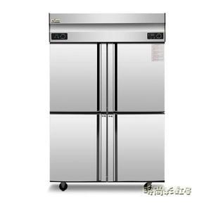 道升四門六門冰箱冰櫃冷櫃商用立式雙溫速凍冷藏冷凍保鮮櫃廚房 220V MBS「時尚彩虹屋」