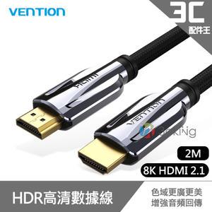 VENTION 威迅 AAL系列 支援8K HDMI 2.1 HDR高清數據線 2M 公司貨