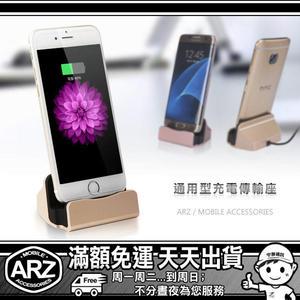 【ARZ】手機太上座-充電器(傳輸線/充電線) 手機座充電座 HTC U11 U Ultra UU Play One M10 M9+ M8 A9 X9 S9