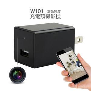 【認證商品】W101無線WIFI插座攝影機手機監看1080P充電器針孔攝影機遠端竊聽器秘錄器
