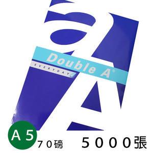 Double A A5影印紙 A&a 白色(70磅)/一箱(共5000張入)~特製品 代客裁切~