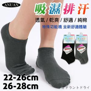 吸濕排汗 細針船襪 台灣製 ANUAN