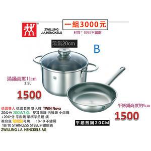 德國雙人牌 ZWILLING Nova 20公分/3公升湯鍋 雙耳湯鍋+20公分平底鍋 單柄平底鍋 複合底 10-18不銹鋼