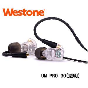 Westone UM Pro 30 入耳式耳機 (透明)