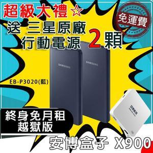 免運費【送 三星原廠行動電源2顆】越獄版 安博盒子 U PRO X900 電視盒 數位機上盒【台灣公司貨】