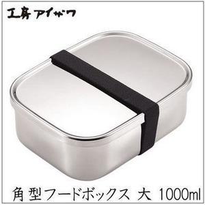 日本工藝【AIZAWA/相澤工房】不鏽鋼長型便當盒附束帶1000ml J-01-AZK-024