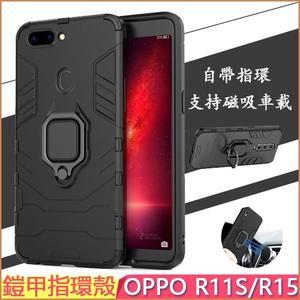 鎧甲指環殼 OPPO R15 R11S Plus 保護殼 防摔 支架 R11S+ 手機殼 支持磁吸 R15 保護套 手機套 硬殼