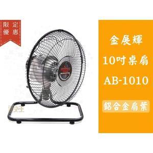 電風扇 風扇 電扇 金展輝 10吋 桌扇 工業立扇 台灣製 金屬鋁葉片 馬達不發熱 強風扇 循環扇