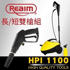 Loxin 萊姆高壓清洗機 HPi1100 長短槍雙槍組 洗車機 洗地機 打掃 清潔【BL1086】