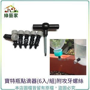 【綠藝家】寶特瓶點滴器(6入/組)附攻牙螺絲