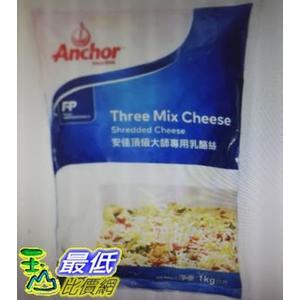 [COSCO代購] W118725 安佳乳酪絲 1公斤(40入組)