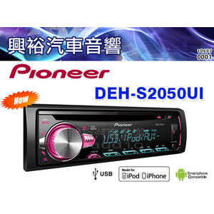【Pioneer】新款DEH-S2050UI CD/MP3/WMA/AUX/iPod/iPhone/USB主機*支援Android.MIXTRAX混音.先鋒公司貨