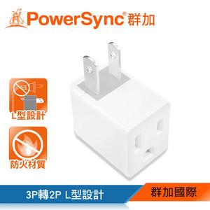群加 PowerSync 3P轉2P電源轉接頭-L型(TYBA9)
